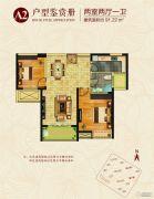 蓝惠首府2室2厅1卫91平方米户型图