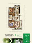 总部生态城・璧成康桥2室2厅1卫90平方米户型图