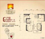 花韵蓝山2室2厅1卫92平方米户型图