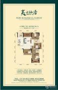 夷水仙居4室2厅2卫171平方米户型图