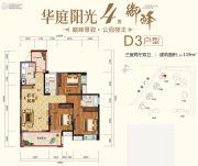 明康华庭阳光3室2厅2卫119平方米户型图
