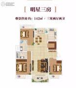 新野建业森林半岛3室2厅2卫131--142平方米户型图