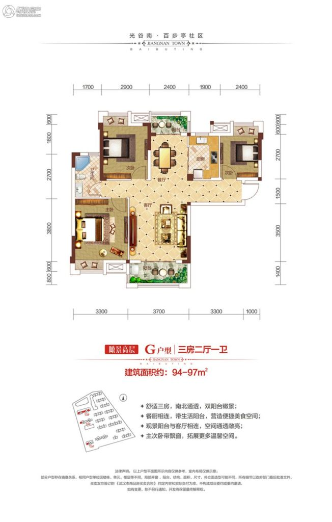 百步亭江南郡G户型3室2厅1卫94-97平