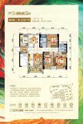 中集国际城五期3室2厅2卫117平方米户型图