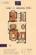 帝景豪苑3室2厅1卫115平方米户型图