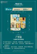 景湖花园3室2厅2卫105平方米户型图