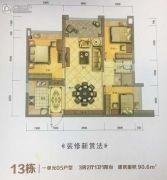 洲际豪庭3室2厅1卫90平方米户型图