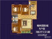 翰林国际城3室2厅2卫133平方米户型图