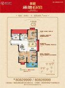 英祥承德公馆3室2厅1卫106平方米户型图
