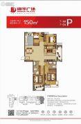锦华广场4室2厅2卫150平方米户型图