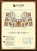 恒大翡翠华庭3室2厅2卫128--134平方米户型图