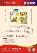 东盟华府3室2厅1卫80平方米户型图