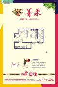 沣柳国际1室2厅1卫0平方米户型图