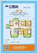 公园尚4室2厅2卫169平方米户型图