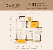 金色海伦湾3室2厅2卫105平方米户型图