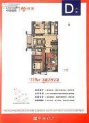 中海嘉境3室2厅2卫115平方米户型图