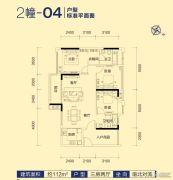 江门东汇城3室2厅2卫112平方米户型图