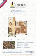 星城国际・沔阳公馆3室2厅2卫90--100平方米户型图