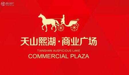 天山熙湖生活广场
