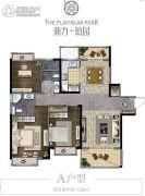 新力铂园3室2厅2卫129平方米户型图