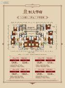 盘锦恒大华府3室2厅2卫99--145平方米户型图