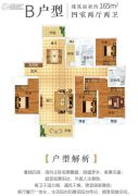 建业桂园4室2厅2卫165平方米户型图