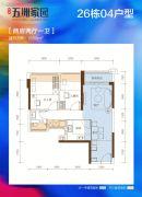 恒基五洲家园2室2厅1卫50平方米户型图