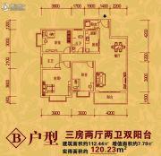 同顺花园3室2厅2卫120平方米户型图
