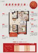金隅丽港城2室2厅1卫88--89平方米户型图