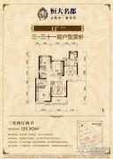 恒大名都3室2厅2卫135平方米户型图