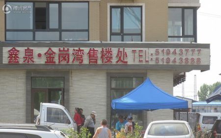 鑫泉・金岗湾