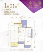 华都汇.铂金广场4室2厅2卫134平方米户型图