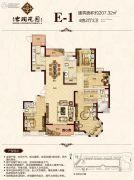 宏润花园4室2厅3卫207平方米户型图
