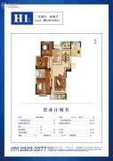 海马公馆3室2厅2卫129平方米户型图