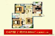 翰林壹品3室2厅1卫113平方米户型图
