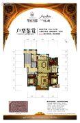 华府丹郡3室2厅2卫150平方米户型图