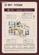 镇声-中央公园2期3室2厅2卫130平方米户型图