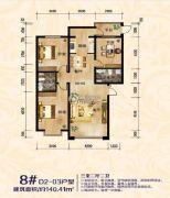 傲北上城3室2厅2卫140平方米户型图