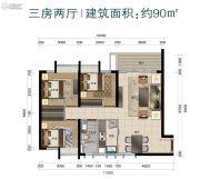 华标峰湖御境3室2厅1卫90平方米户型图