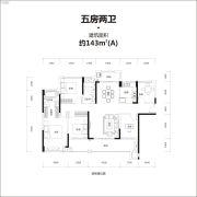 牧云溪谷0室2厅2卫143平方米户型图