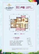 芭蕉湖・恒泰雅园3室2厅2卫134平方米户型图