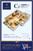 恒峰・御江山3室2厅2卫110平方米户型图