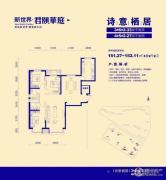 新世界君颐华庭0室0厅0卫0平方米户型图