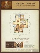 世贸广场4室2厅2卫178平方米户型图