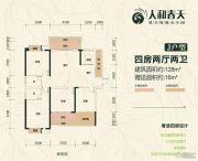 长融人和春天4室2厅2卫128平方米户型图