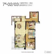 世欧王庄3室2厅2卫128平方米户型图