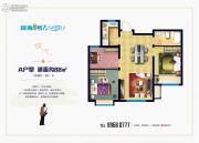 滨海1号3室2厅1卫88平方米户型图