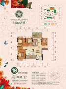 信昌・棠棣之华3室2厅2卫109平方米户型图
