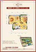 新城壹号2室2厅1卫81平方米户型图
