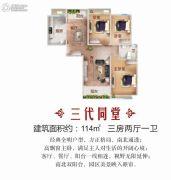 恒大帝景3室2厅1卫114平方米户型图